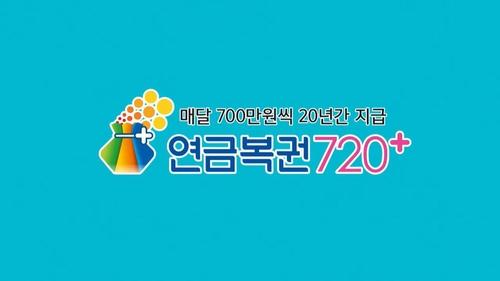 南韓年金彩票上半年銷售額創歷史新高