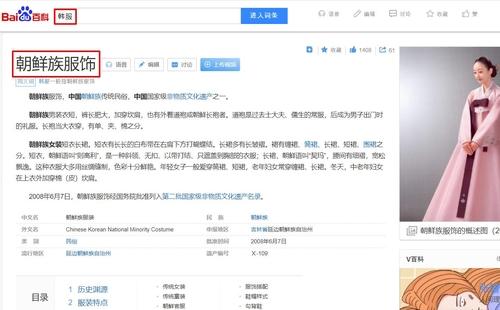 韓教授致函抗議百度將韓服標為朝鮮族服飾
