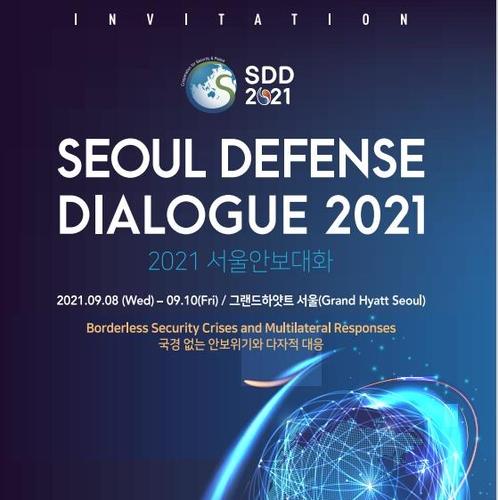 2021首爾安全對話明將啟幕