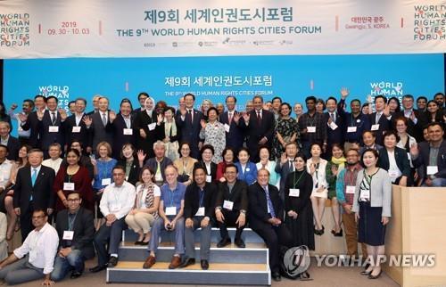 第11屆世界人權城市論壇下月開幕