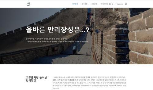 韓民間團體設網站應對中方歪曲南韓文化歷史