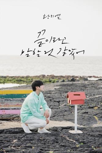 濟州觀光公社攜手韓流明星黃致列開展旅遊宣傳