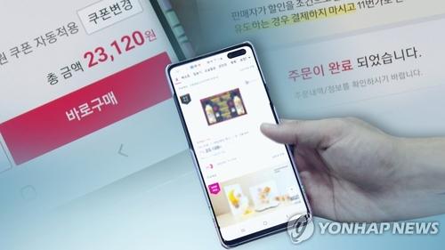 統計:南韓8月網購交易額同比增近17%創新高