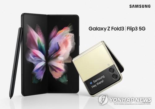 三星電子折疊屏手機Galaxy Z Fold3和Galaxy Z Flip3 韓聯社/三星電子供圖(圖片嚴禁轉載複製)