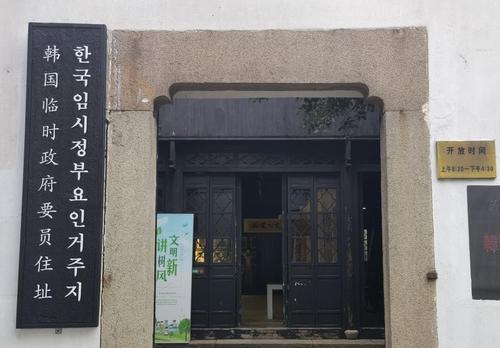 宋慧喬向嘉興金九避難處捐贈韓文門牌