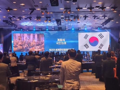 第25屆世界韓人經濟人大會圓滿落幕