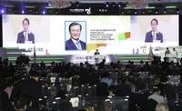 第19屆世界韓商大會在首爾開幕