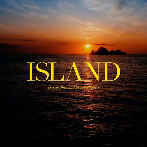 南韓獨島宣傳曲《ISLAND》今上線