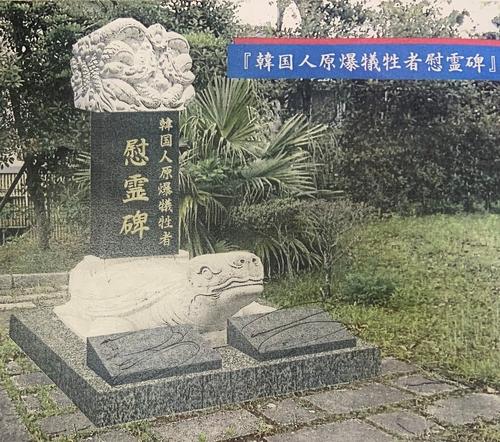 日本長崎核爆韓籍遇難者慰靈碑下月揭幕