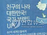 """韓聯社和Vank共同舉行""""增進國家形象""""展覽會"""