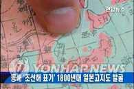 """專家公開19世紀日本地圖 標記我東海為""""朝鮮海"""""""