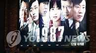 南韓票房:金允石河正宇《1987》領跑週末榜