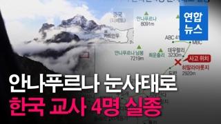 4名南韓人在尼泊爾遭遇雪崩事故失蹤