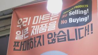 韓1月進口日產消費品減36% 抵制日貨不退燒