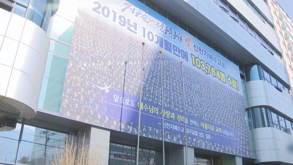 南韓新增52例感染新冠病毒確診病例 累計156例