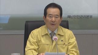 韓總理:疫情輸入風險有望得到有效管控