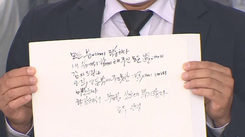 已故首爾市長樸元淳遺書公開
