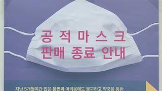 南韓今起放開口罩限購