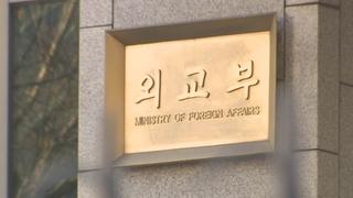 韓外交部指示涉性騷擾外交官立即回國