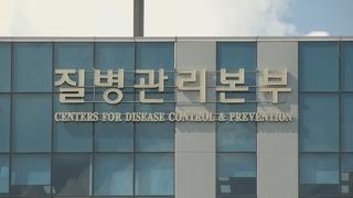 南韓疾病管理本部升格為疾病管理廳