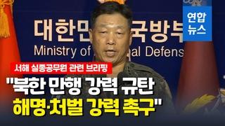 韓軍強烈譴責朝鮮射殺後火化失蹤公民