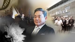 韓財政界人士弔唁已故三星會長李健熙