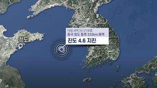 黃海海域發生地震 南韓西南部多地有震感