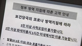 韓政府延至本週末公佈防疫響應措施調整方案