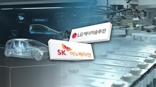 LG和SK達成電池糾紛和解協議