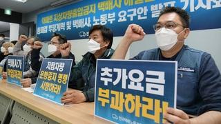 韓快遞工會表決通過罷工議案