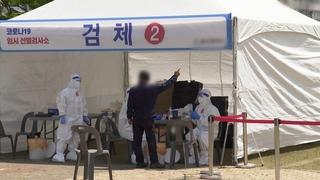 南韓新增463例新冠確診病例 累計127772例