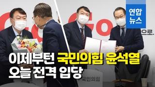 韓前檢察總長尹錫悅加入最大在野黨