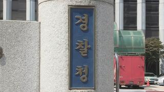 韓今年前7月共抓獲涉毒人員6500余人