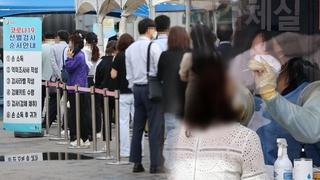 南韓新增1497例新冠確診病例 累計275910例