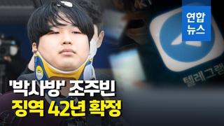 韓聊天室性剝削主犯終審被判42年