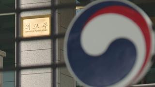 韓外交部:台灣商住樓火災無韓公民傷亡