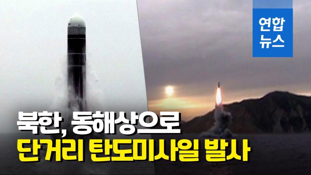朝鮮試射彈道導彈 韓軍研判係潛射導彈