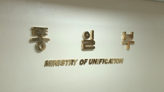 韓統一部:朝鮮仍在探索重啟對話條件