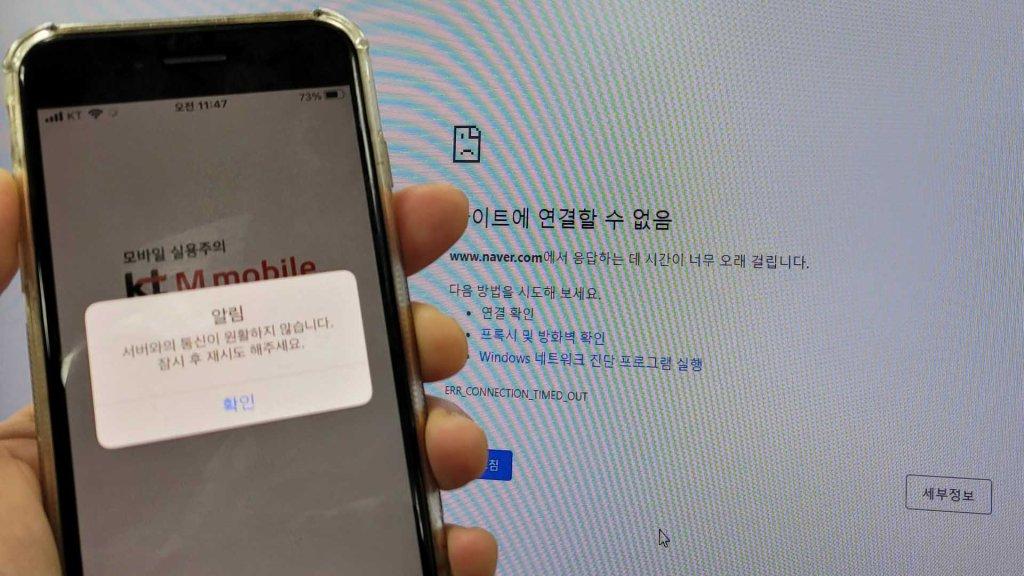 南韓電信遭DDoS攻擊致網路癱瘓