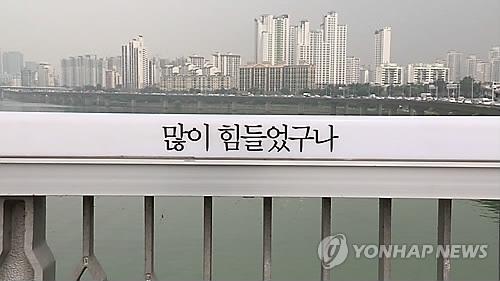 資料:2019年南韓自殺人數同比增0.9%