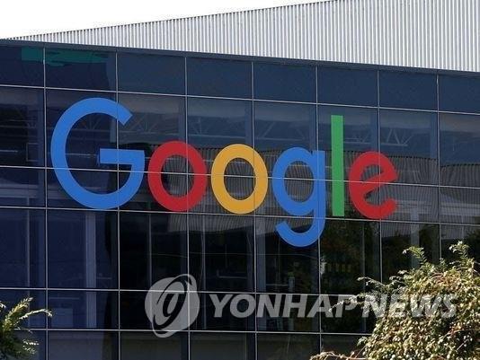 谷歌涉壟斷限制競爭在韓被罰款11億元