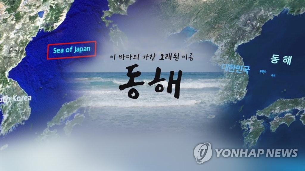 韓民團VANK為東海正名宣傳網站上線 - 1