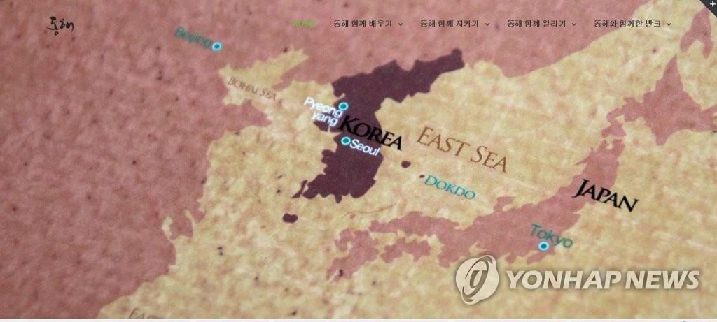 韓日海洋命名之爭磋商結果有望11月出爐
