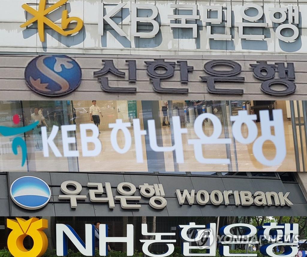 南韓五大商業銀行壓低信貸額度至年薪範圍