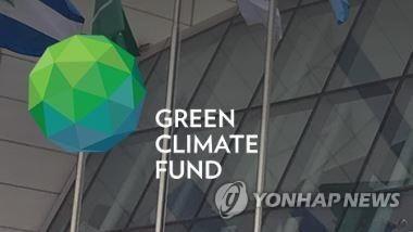 綠色氣候基金將再投5億美元助發展中國家減排