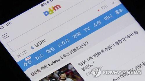 韓門戶網站Daum暫停娛樂新聞留言功能