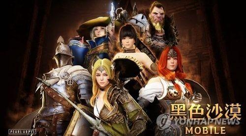 南韓手遊《黑色沙漠》在華獲得版號