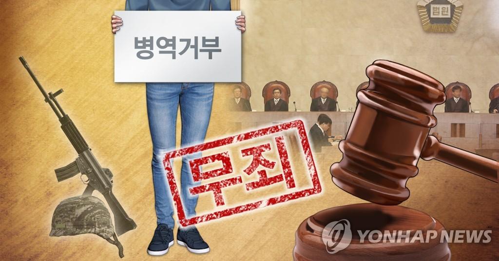 韓最高法首次裁定因非暴力信念拒服兵役者無罪