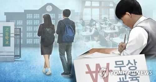 南韓2021年起全面實施高中義務教育