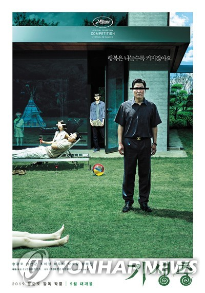 韓片《寄生蟲》名列紐約時報年度最佳電影第三
